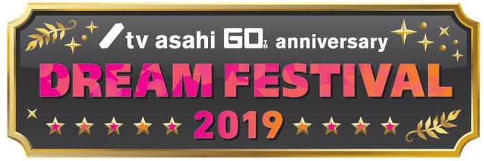 """""""テレビ朝日ドリームフェスティバル2019"""""""