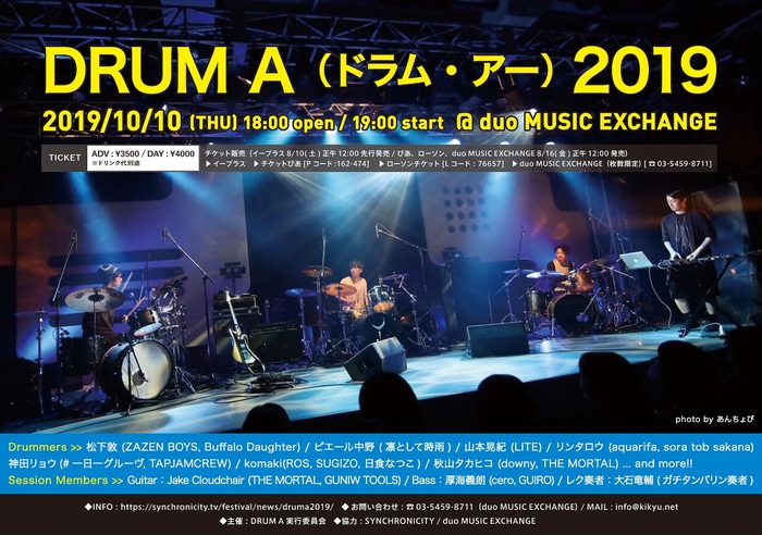 """""""DRUM A(ドラム・アー) 2019"""""""
