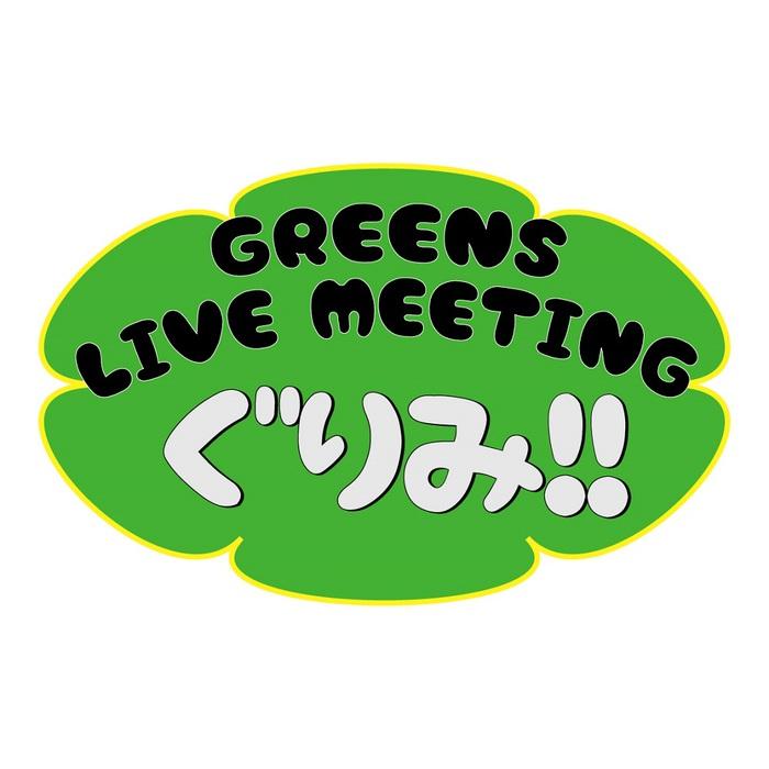 """GREENS LIVE MEETING ~ぐりみ4~"""