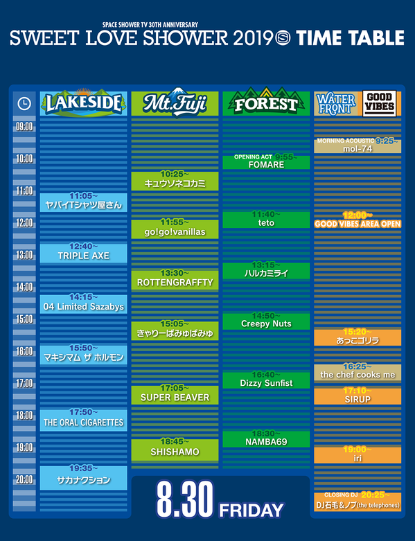 timetable_0830.png