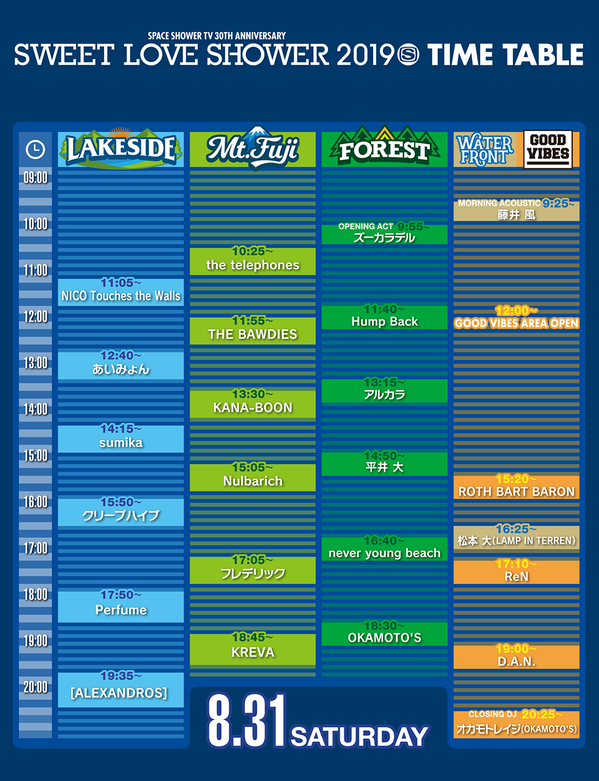 timetable_0831.png