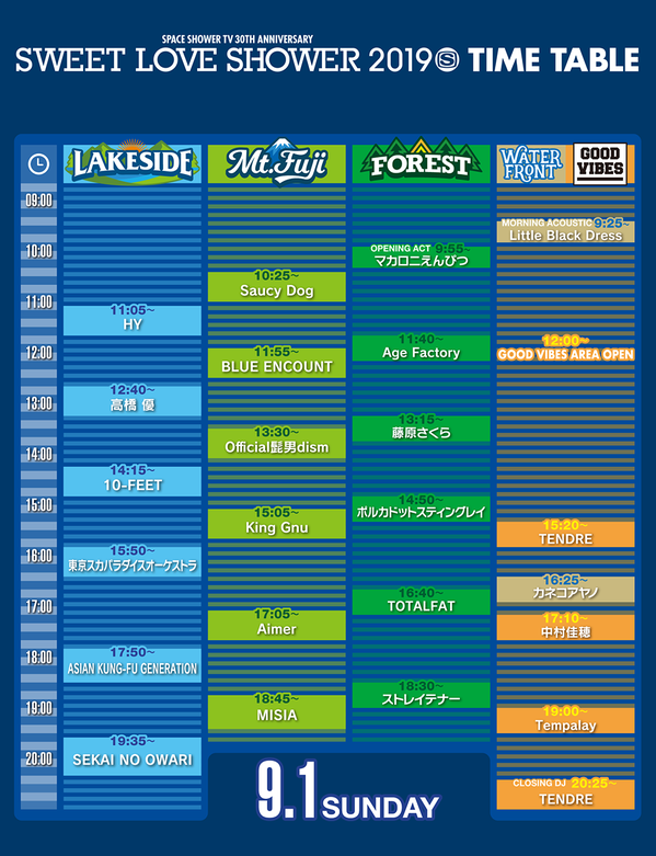 timetable_0901.png