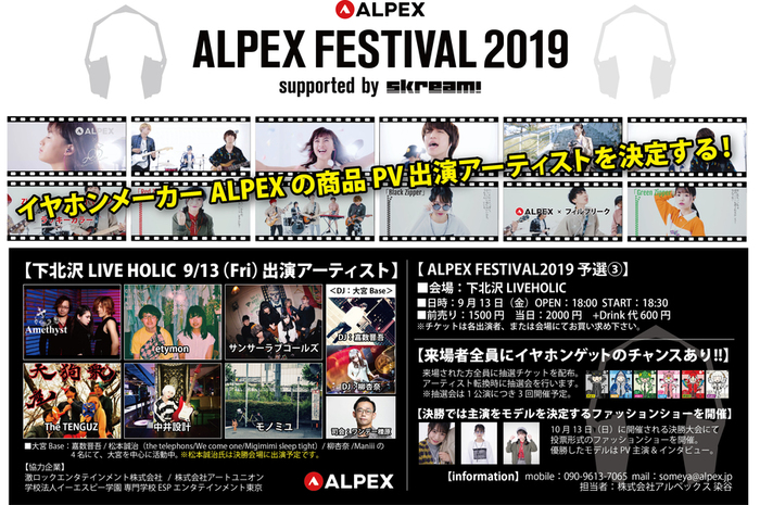 """ALPEX FESTIVAL2019 supported by Skream!"""