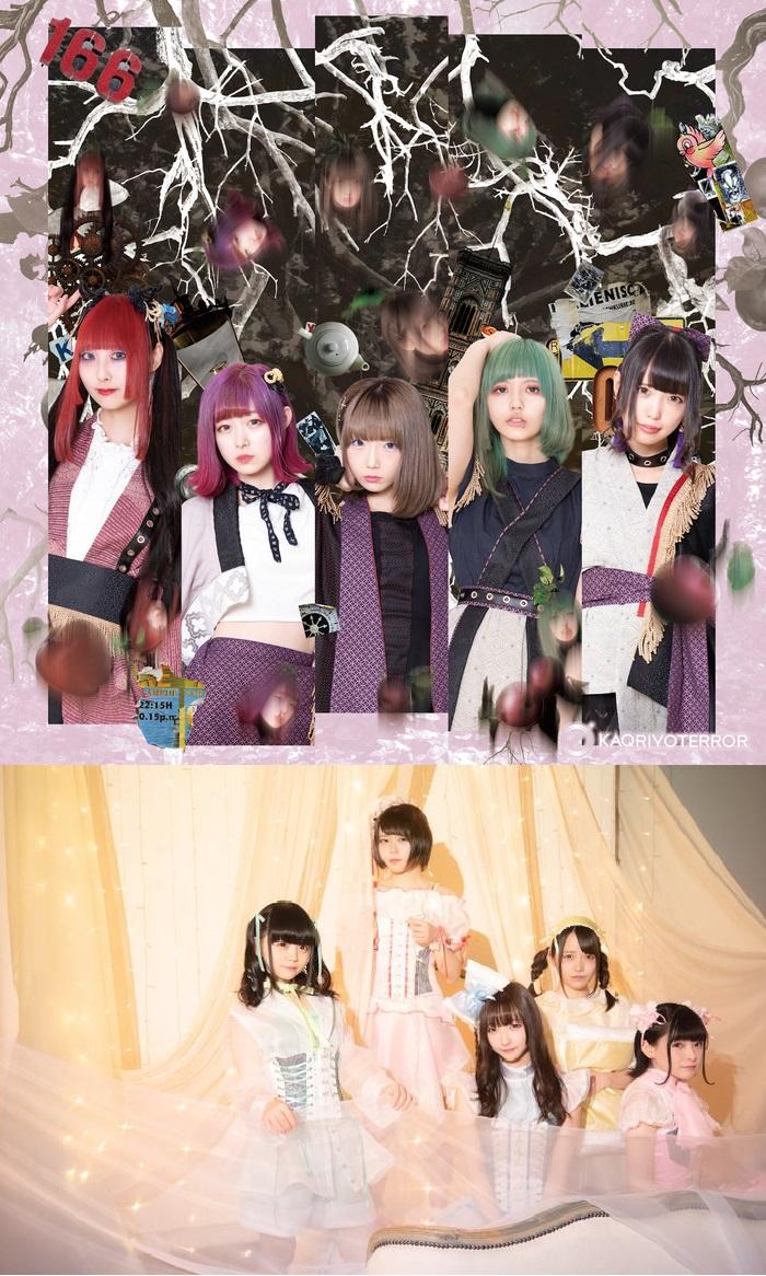 KAQRIYOTERROR × 星歴13夜