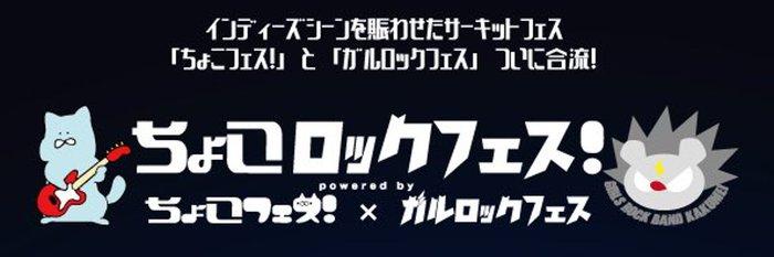 chocol8 syndrome / ガールズロックバンド革命 ほか
