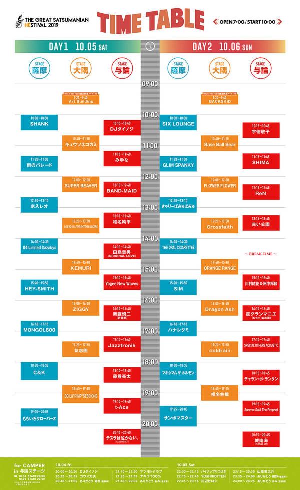 gsh19_timetable.jpg