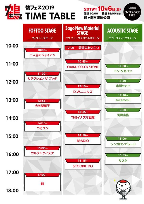 timetable-710x1000.jpg