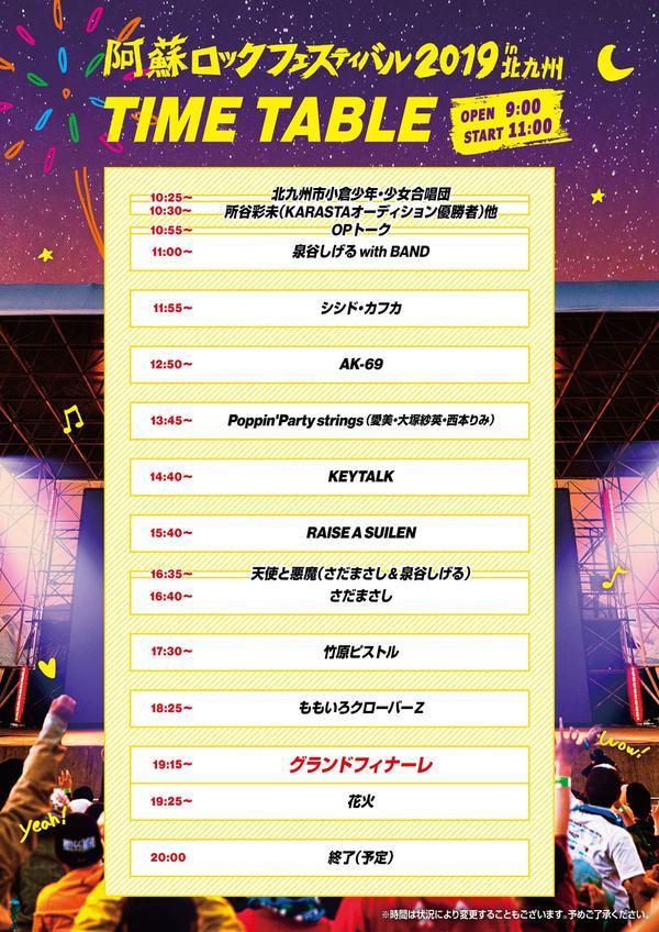 timetable201909181600.jpg