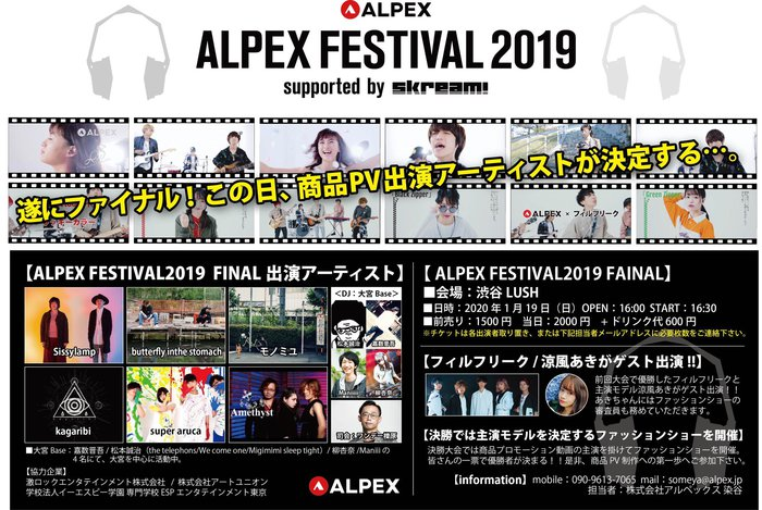 """""""ALPEX FESTIVAL2019 supported by Skream!"""""""