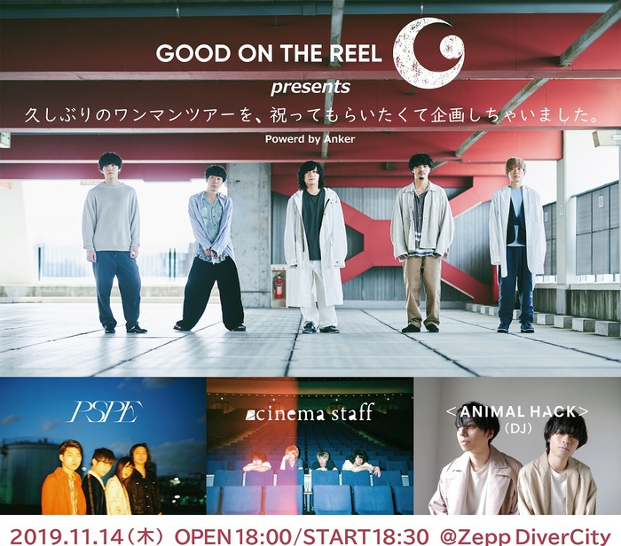 GOOD ON THE REEL ※開催中止
