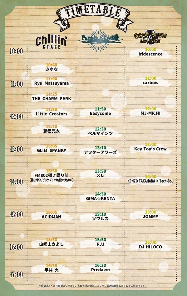 img_timetable.jpg