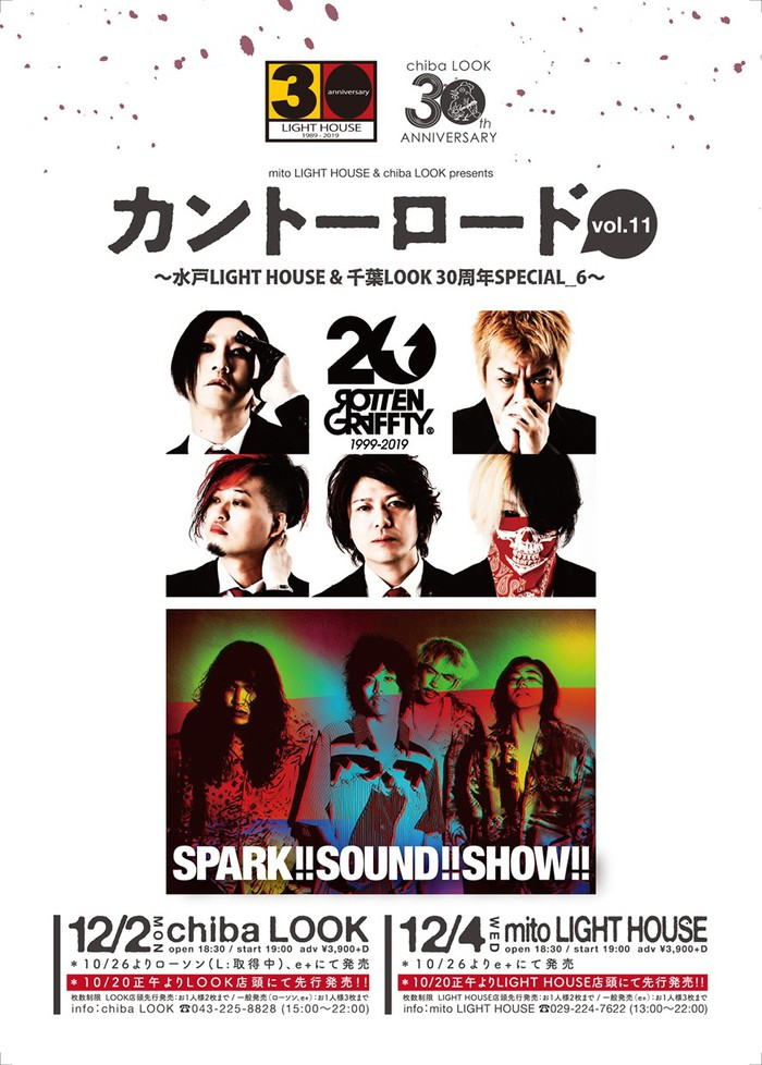 SPARK!!SOUND!!SHOW!!×ROTTENGRAFFTY