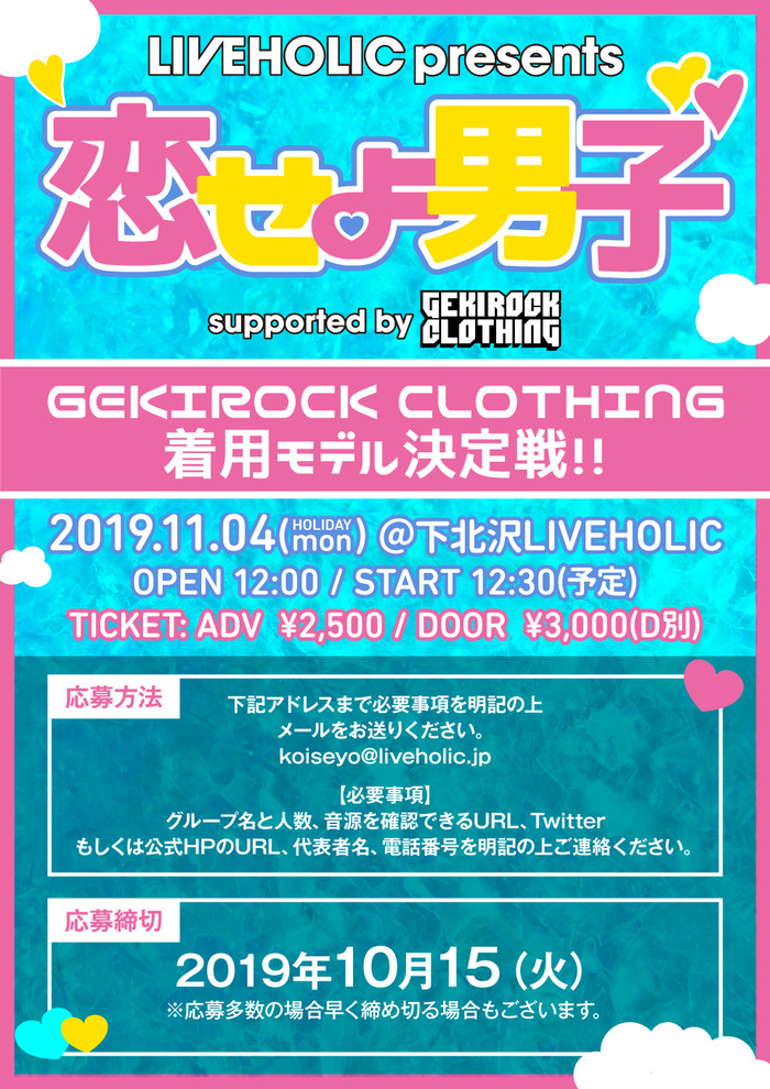 """恋せよ男子 supported by GEKIROCK CLOTHING"""