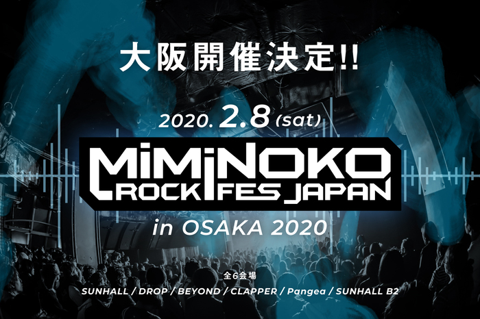"""MiMiNOKOROCK FES JAPAN in 大阪 2020"""