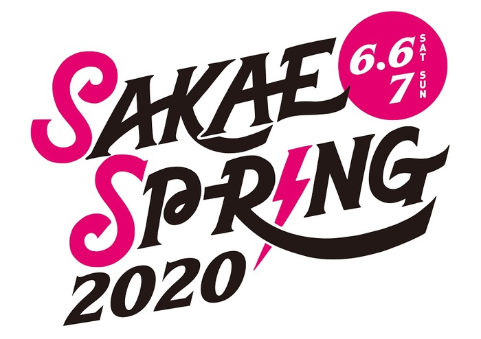 """""""SAKAE SP-RING 2020"""" ※開催中止"""