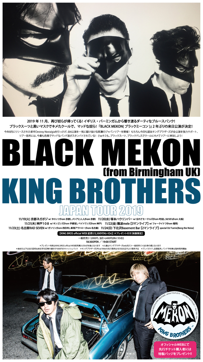 KING BROTHERS × BLACK MEKON