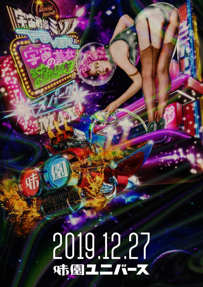 """""""宇宙戦艦ミソノFEVER2019"""""""
