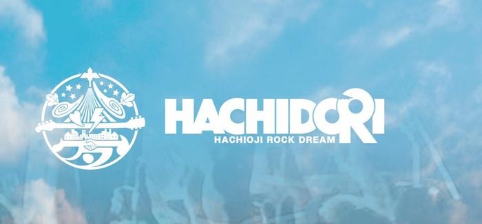 """HACHIOJI ROCK DREAM"" ※公演中止"