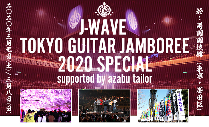 """TOKYO GUITAR JAMBOREE 2020"" ※公演中止"