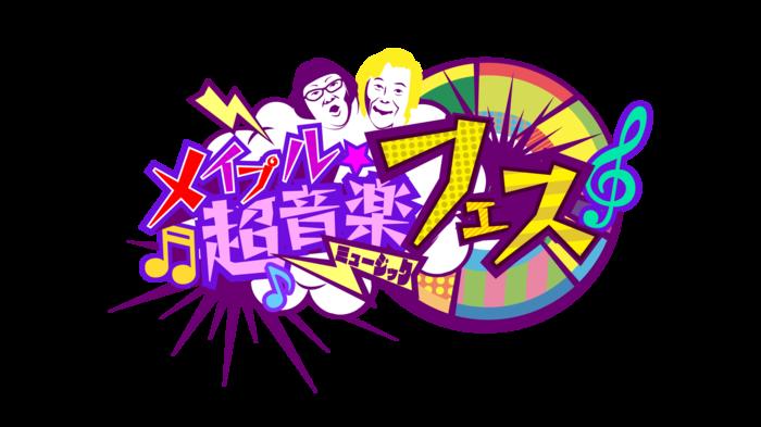 KEYTALK / 夜の本気ダンス / Creepy Nuts