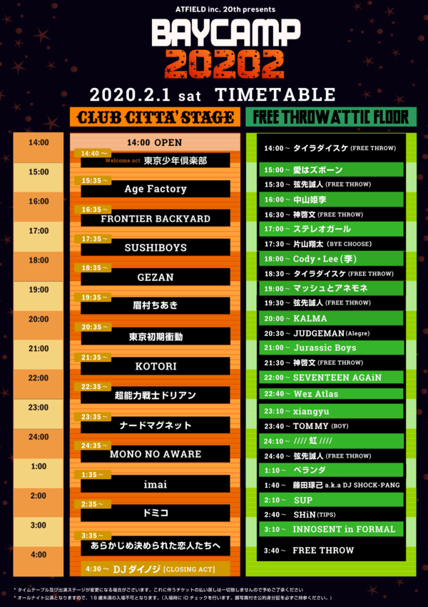 baycamp_2020_timetable.png