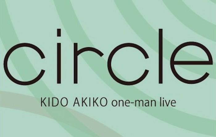 城戸あき子(ex-CICADA)