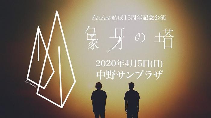 tacica ※公演延期