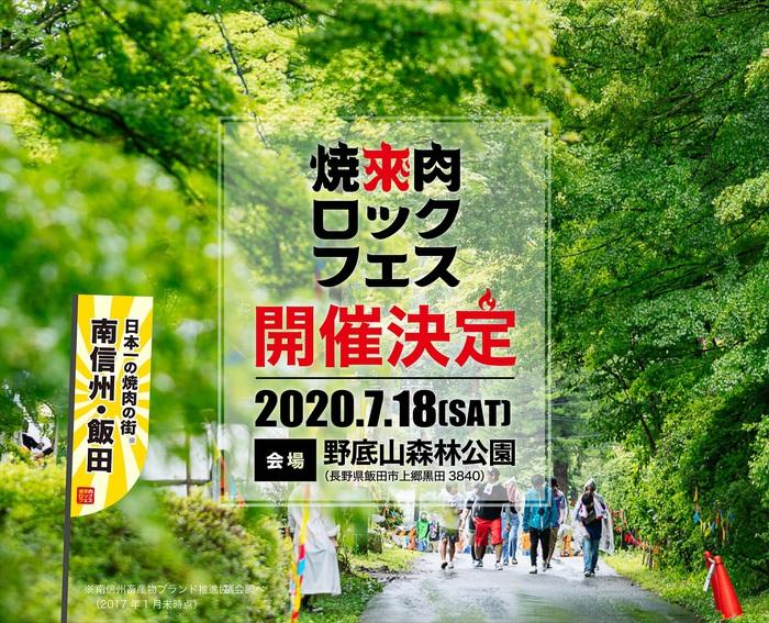 """""""焼來肉ロックフェス2020 in 南信州・飯田"""" ※開催中止"""