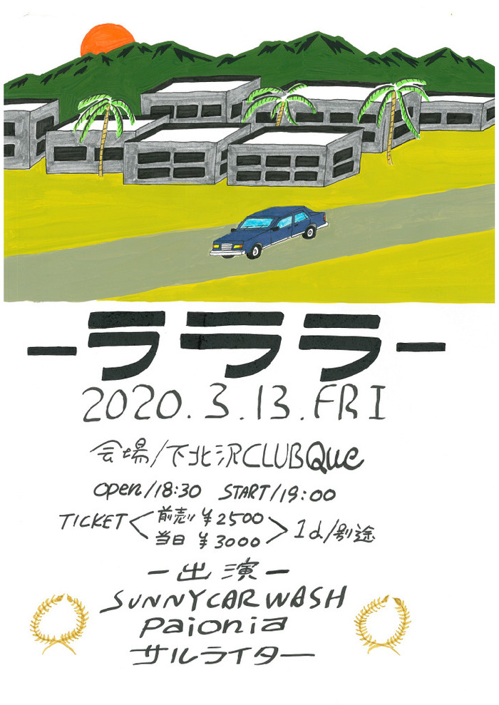 SUNNY CAR WASH ※公演延期