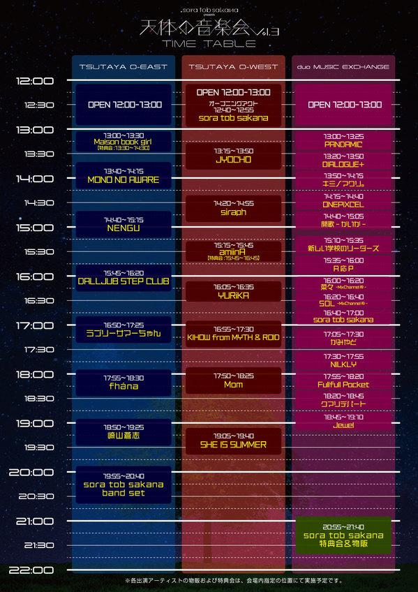 tentai_timetable01.jpg