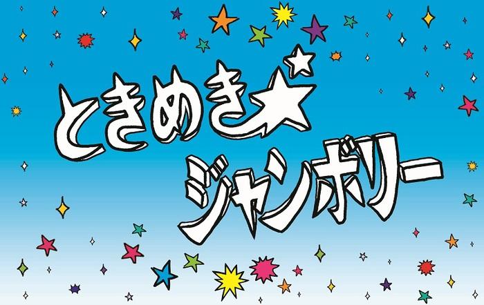 """""""ときめき☆ジャンボリー2020"""" ※公演中止"""