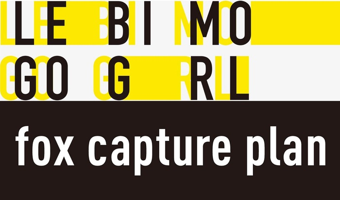 LEGO BIG MORL × fox capture plan ※公演延期