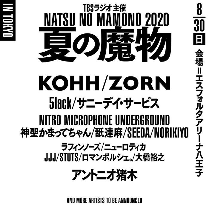 """""""夏の魔物2020"""" ※中止"""