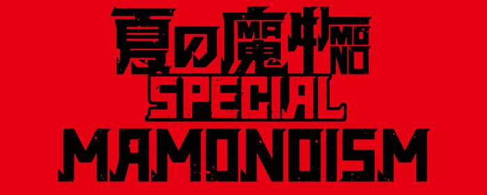 """""""夏の魔物SPECIAL MAMONOISM"""""""