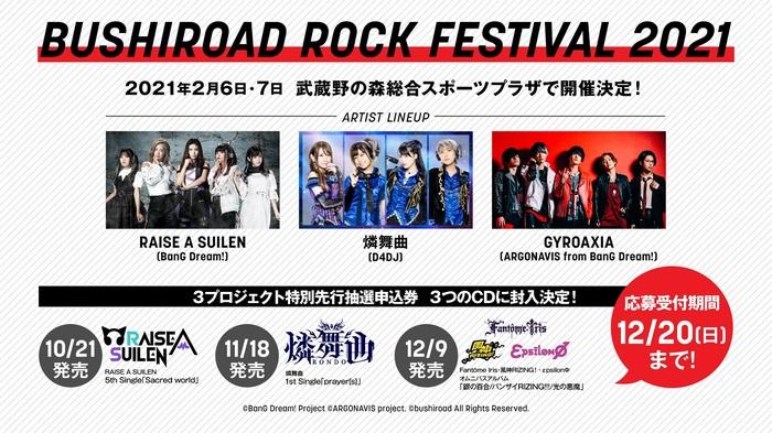 """BUSHIROAD ROCK FESTIVAL 2021"" ※開催延期"
