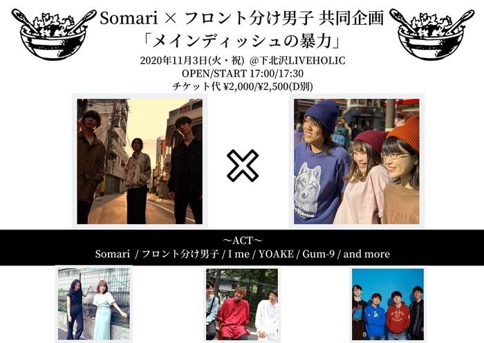 Somari × フロント分け男子
