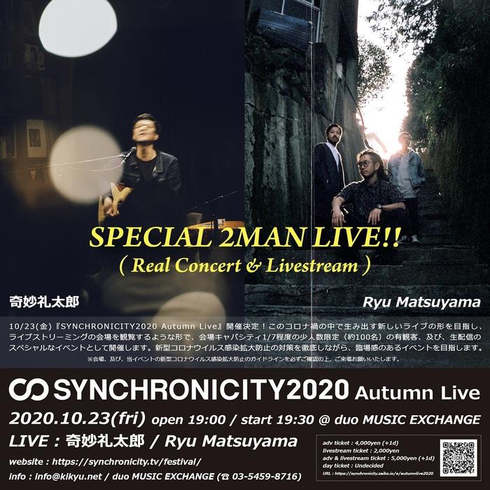 奇妙礼太郎×Ryu Matsuyama