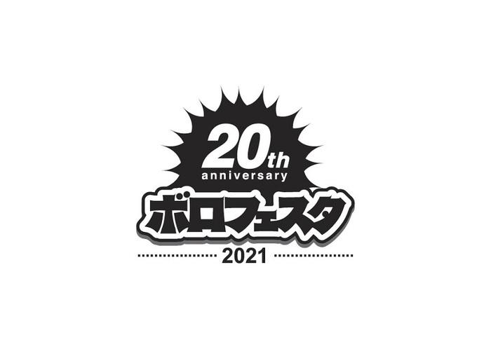 """""""ボロフェスタ2021"""""""
