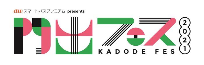 """""""KADODEフェス2021"""""""