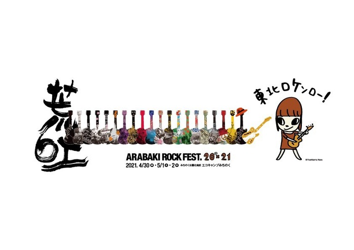 """""""ARABAKI ROCK FEST.20th×21"""" ※開催中止"""