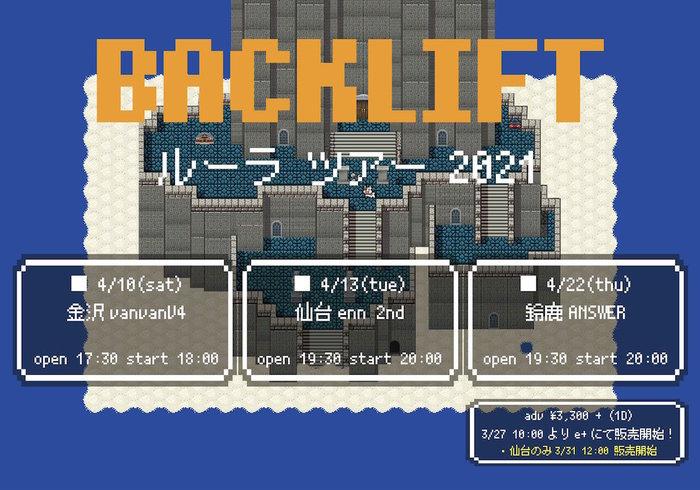 BACK LIFT ※開催延期