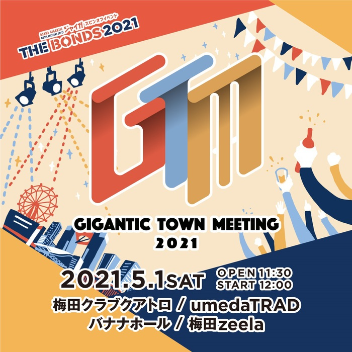"""GIGANTIC TOWN MEETING 2021"" ※開催延期"