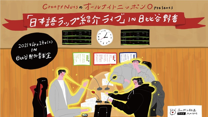 Creepy Nuts / RHYMESTER ほか