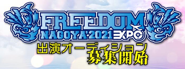 """""""FREEDOM NAGOYA2021-EXPO-オーディションライブ"""""""