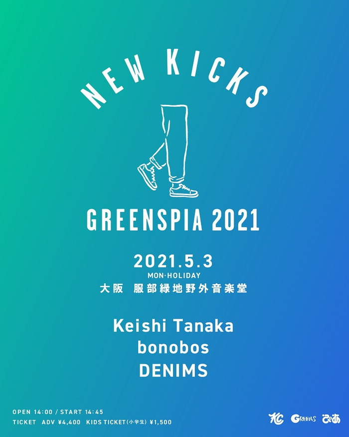 Keishi Tanaka / bonobos / DENIMS ※開催中止