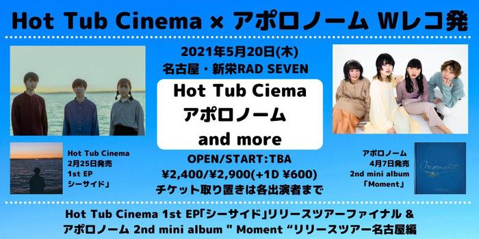 アポロノーム×Hot Tub Cinema