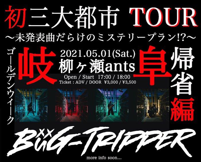 BüG-TRIPPER ※開催中止