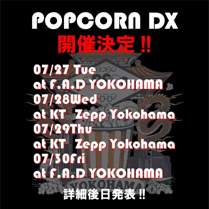 """POPCORN DX"""