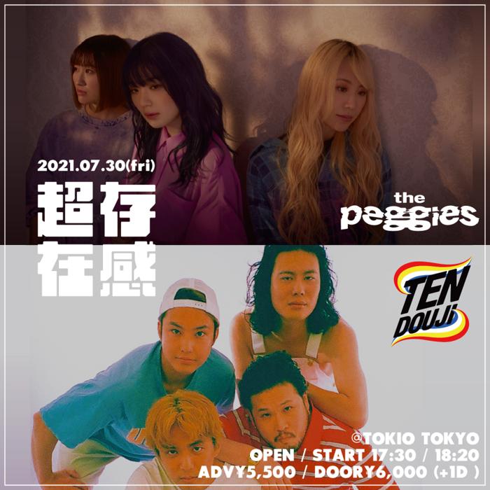 the peggies × TENDOUJI ※開催延期