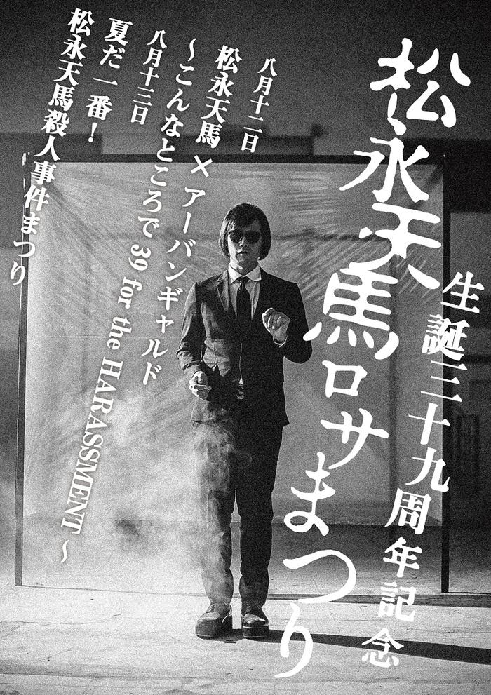 松永天馬×アーバンギャルド
